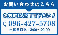 tel:096-427-5708